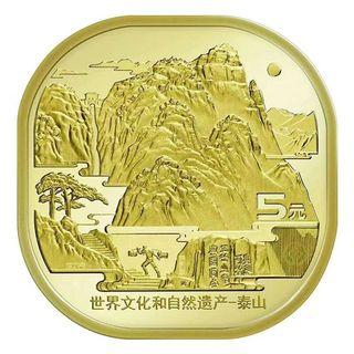2019 China Taishan moneda conmemorativa de montaña