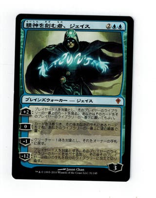 MTG 1 x Jace, the mind sculptor (Jace el E. M.)