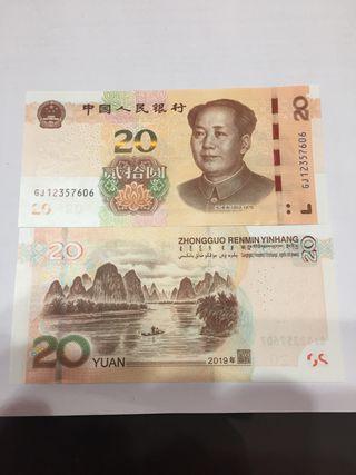 Billete de china 20 yuan sc 2019
