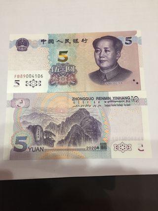Billete de china 5 yuan sc 2020