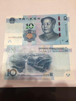 Billete de china 10 yuan sc 2019