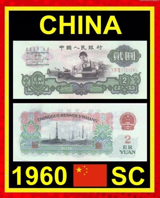 Billete de China