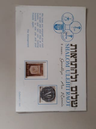 tarjeta postal- moneda y sello Israel años 80's