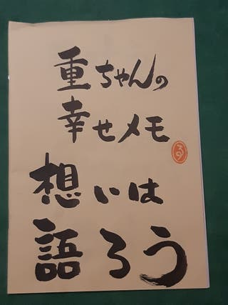 Libreto en japonés de Nishizenmachi