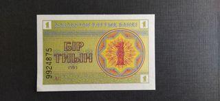 billete de Kazajistán 1993 SC